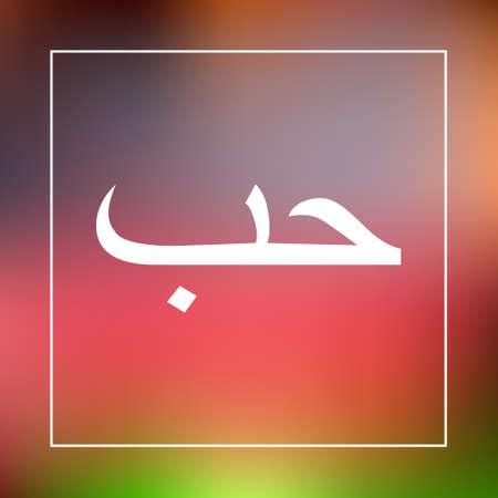 Arabic Symbol Love Royalty Free Cliparts Vectors And Stock