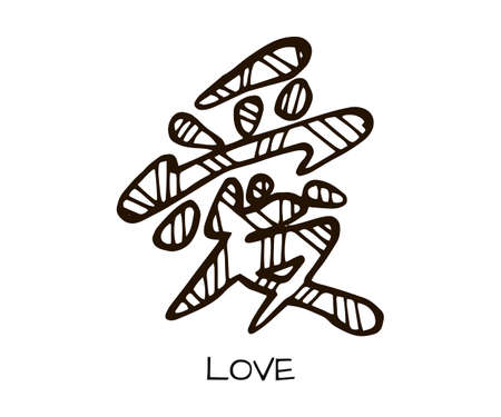 Chinese hieroglyph icon in hand drawn style. Meaning of hieroglyphs: Love. Vector illustration