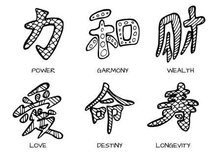 Chinese hieroglyphs set in hand drawn style. Meaning of hieroglyphs: Love, Destiny, Longevity, Power, Garmony, Wealth. Vector illustration