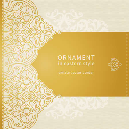 Ornamental lace pattern for wedding invitations and greeting cards.Vector seamless border in Eastern style. Ornate element for design and place for text. Traditional golden decor on light background.