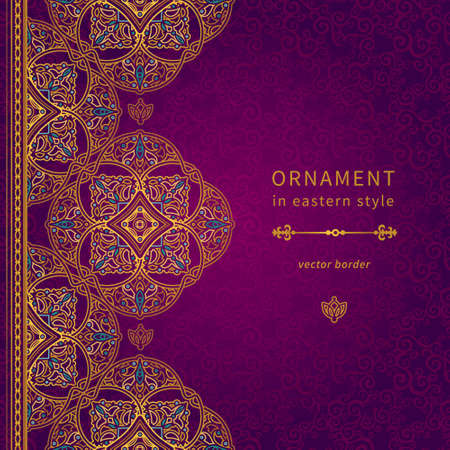 eastern: Vector seamless border in Eastern style. Ornate element for design and place for text. Ornamental lace pattern for wedding invitations and greeting cards.Traditional golden decor on purple background. Illustration