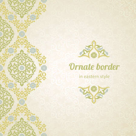 islamic design: Vector seamless border in Eastern style. Ornate element for design and place for text. Ornamental lace pattern for wedding invitations and greeting cards. Traditional decor on light background.
