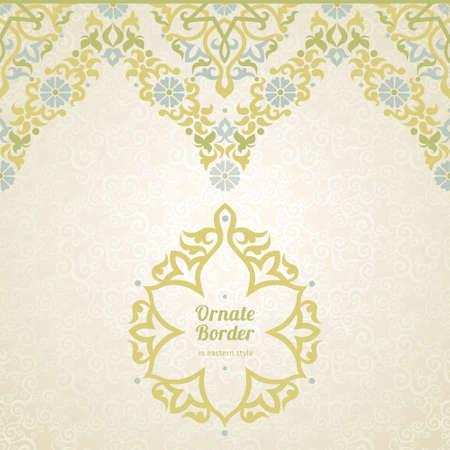 ベクトル東部のスタイルでシームレスな境界線。デザインとテキストのための場所の華やかな要素です。結婚式招待状およびグリーティング カード  イラスト・ベクター素材