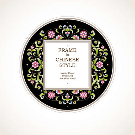 Vector decorative colorful frame for design template. Elegant element in Chinese style. Bright floral border. Lace decor for invitations, greeting cards, certificate, thank you message.