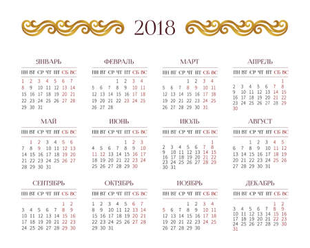 Vector calendar for 2018 on Russian. Golden floral decor and simple grid on white background. Template with week starts Monday.