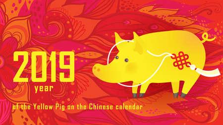 Bandiera di vettore con un'illustrazione del maiale kawaii, simbolo del 2019 nel calendario cinese. Yellow Earthy Porky, chine lucky. Elemento per il design di Capodanno. Utilizzato per pubblicità, saluti, sconti.