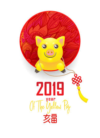 Vector banner with a illustration of kawaii pig, symbol of 2019 on the Chinese calendar. Yellow Earthy Pig, chine lucky. Element for New Years design. Used for advertising, greetings, discounts.
