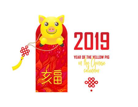 Vektorbanner mit einer Illustration von Kawaii Schwein, Symbol von 2019 auf dem chinesischen Kalender. Porky, rotes Paket des Geldes lokalisiert. Element für das Design des neuen Jahres. Übersetzung: Glückliches Jahr des Schweins Vektorgrafik