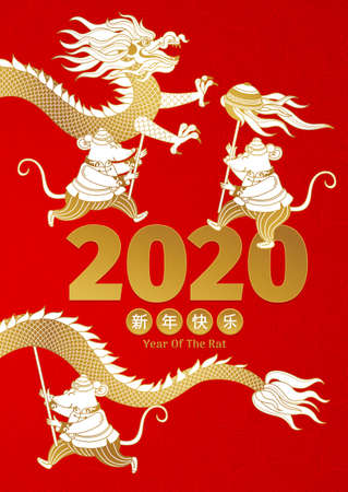 Vector red banner with a illustration of Rat zodiac sign performing a Dragon Dance. White Metal Rat, symbol of 2020 on the Chinese calendar. Chinese elements for New Years design. Chinese spring festival
