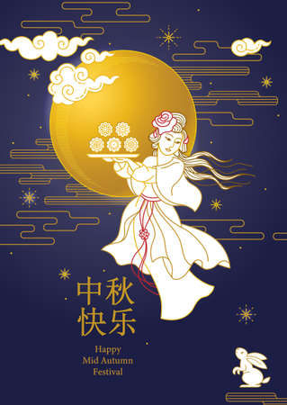 Vector greeting card Mid Autumn Festival Illustration of Chang'e, the Chinese Goddess of Moon, moon cakes, full moon, cute bunny. Translation: Happy Mid Autumn Festival. Traditional Chinese holiday.