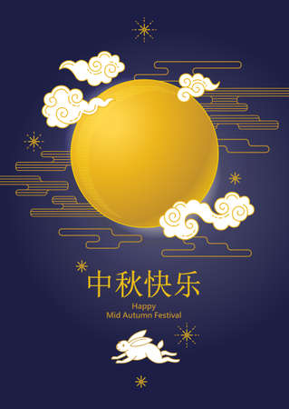 Vector greeting card with Mid Autumn Festival Illustration, moon cakes, full moon, cute bunny, Chinese style clouds. Translation: Happy Mid Autumn Festival. Traditional Chinese family holiday. Ilustração