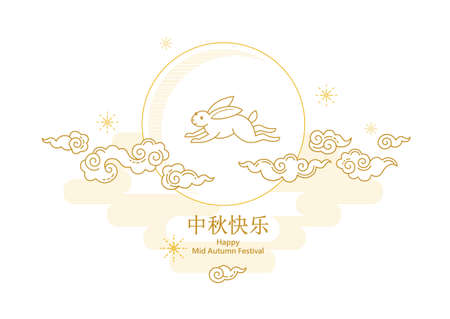 Vector greeting card Mid Autumn Festival Illustration of full moon, line art clouds, running rabbit, ornament. Translation Main: Happy Mid Autumn Festival. Traditional Chinese autumn holiday.