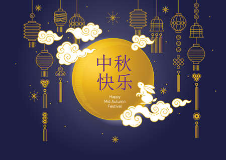 Vector greeting card with Mid Autumn Festival Illustration, moon cakes, full moon, cute bunny, clouds, Chinese lanterns. Translation: Happy Mid Autumn Festival. Traditional Chinese family holiday. Ilustração