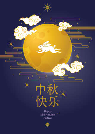 Vector greeting card with Happy Mid Autumn Festival Illustration, full moon, cute bunny, Chinese style clouds. Traditional Chinese family holiday. Translation Main: Happy Mid Autumn Festival.