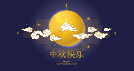Vector greeting card with Mid Autumn Festival Illustration. Full moon, cute bunny, clouds, Chinese lanterns. Translation: Happy Mid Autumn Festival. Traditional Chinese family holiday.