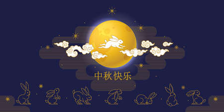 Vector greeting card with Mid Autumn Festival Illustration. Full moon, cute bunnies, clouds, Chinese ornaments, bunnies. Translation: Happy Mid Autumn Festival. Traditional Chinese family holiday.