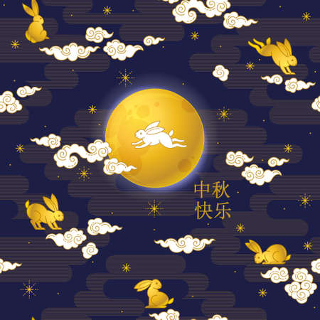 Vector greeting card with Mid Autumn Festival Illustration. Full moon, cute bunnies, clouds, Chinese ornaments. Happy Mid Autumn Festival. Traditional Chinese family holiday. 向量圖像