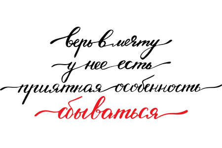 Phrase russian quote inspirational text believe in your dream it has a nice feature to come back. Векторная Иллюстрация