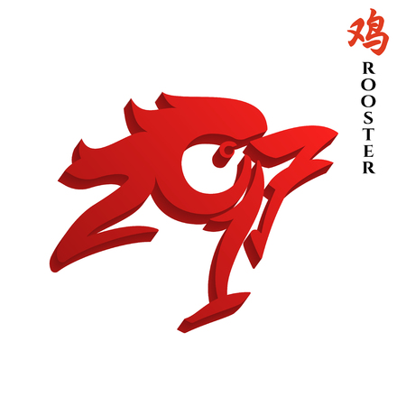 chinese script: Illustration of Chinese New Year for Design, Website, Background. Rooster lettering Element Template for 2017