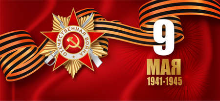 May 9 Victory Day. Translation Russian inscription. Vector Template for Greeting Card.