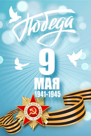 May 9 russian holiday victory day. Russian translation of the inscription May 9 Victory. Happy Victory Day. 1941-1945. Vector Template for Greeting Card. Vectores