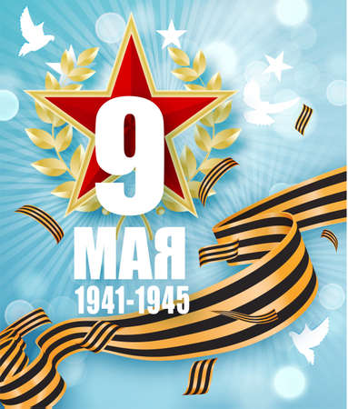May 9 russian holiday victory day. Russian translation of the inscription May 9 Victory. Happy Victory Day. 1941-1945. Vector Template for Greeting Card 免版税图像 - 118850712