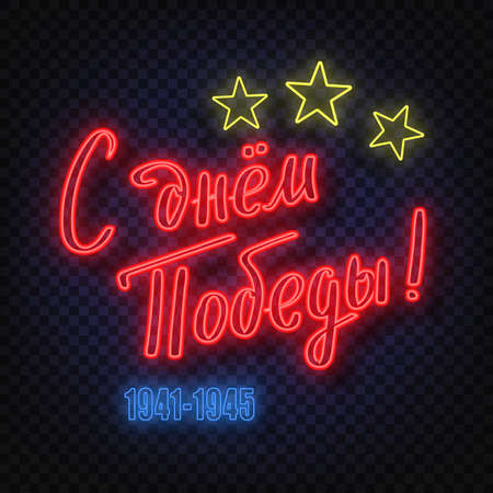 Victory Day in Russian. Neon lettering design.Trend calligraphy. 9 May vector illustration on white background. Elements for desig for card, banner, poster, photo Illustration