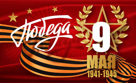 Victory Day. 9 May - Russian holiday. Translation Russian inscriptions Victory Day. 9 May 1941-1945. Vector Template for Greeting Card.