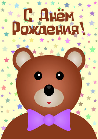 Postcard Happy Birthday in Russian. Funny bear with a bow, stars. Color. Illustration