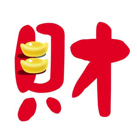 b�n�diction: de fortune, de caract�re chinois, vecteur, illustrateur