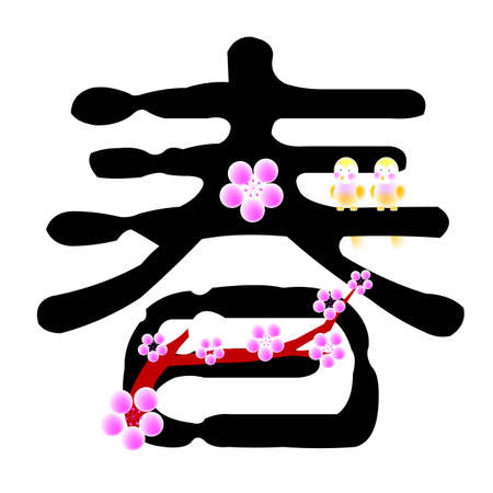 Spring in Chinese wording,illustrator, artistic Illustration