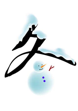 wording: winter in Chinese wording,illustrator, artistic