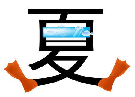 wording: 夏, summer in Chinese wording Illustration