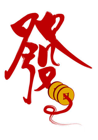fortune graphics: 发 means getrich, makeafortune, for chinese new year, chinese word, chinese character