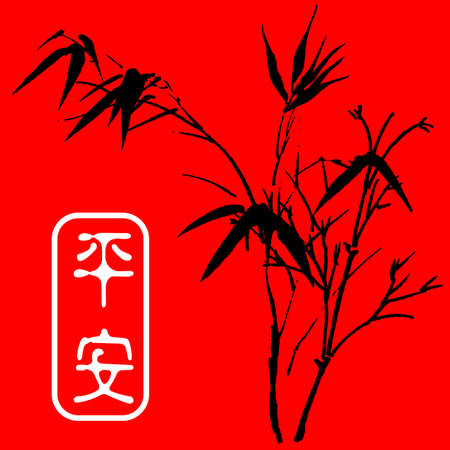 vector illustration for China traditional ink painting --bamboo, special for new year, means growth, improve. and the Chinese words means peace
