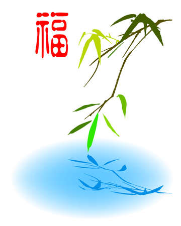 special character: vector illustration for China traditional ink painting --bamboo, special for new year, means growth, improve and the Chinese words means fortune.