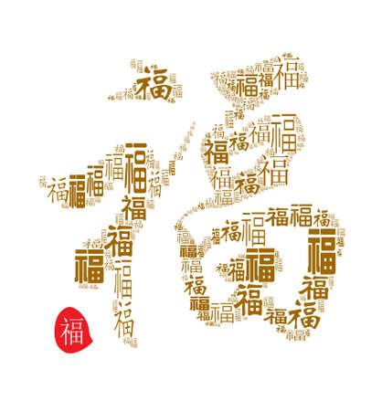 im chinesischen Stil der traditionellen Malerei - fu