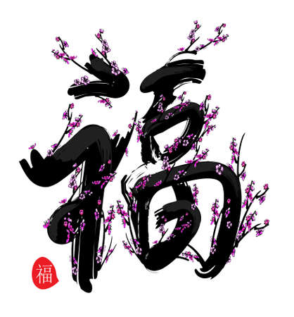 blessing: chinese style traditional painting - fu