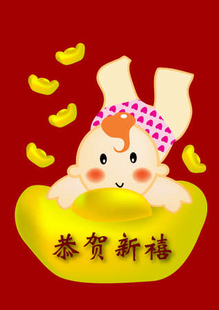 a baby is very happy to hug a big golden ingots with chinese words greeting. Stock Photo