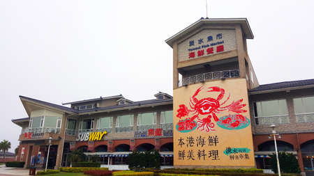 Tamsui District, New Taipei City, Taiwan - April 1, 2016: Tamsui Fish Market at Tamsui Fishermans Wharf 新聞圖片