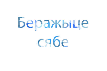 inscription take care of yourself to Low Poly in Belorussian