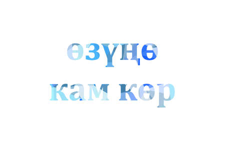inscription take care of yourself to Low Poly in Kyrgyz
