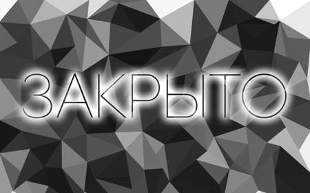 inscription Welcome to Low Poly in russian.