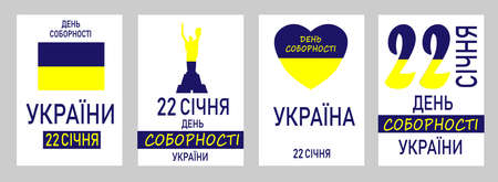 BANNER, ADVERTISING POSTER. Unification Day of Ukraine. Independence of Ukraine. Flag of the country. The inscription in Ukrainian January 22, the day of collegiality of Ukraine 일러스트
