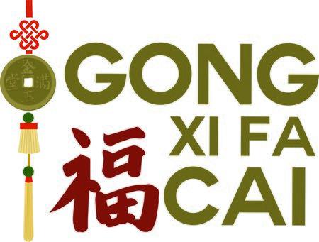 幸せな中国の新年あなたの次のプロジェクトのこのコインのデザインを。