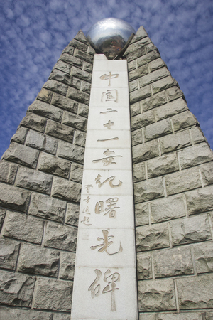 20th century: Chinese 20th century monument dawn
