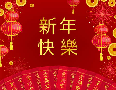 Happy new year in chinese language. Traditional decoration in red. Greeting card, poster, postcard landscape background. Celebration graphic design. Editable vector illustration in flat cartoon style. Illustration