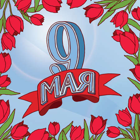 May 9 russian holiday victory day. Red ribbon isolated on blue sky background, number nine and frame with red tulips. Vector illustration