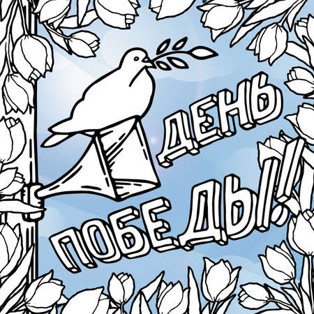 May 9 russian holiday victory day card with the inscription