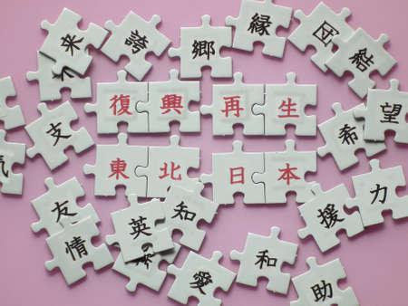 Pray for TOHOKU Japan